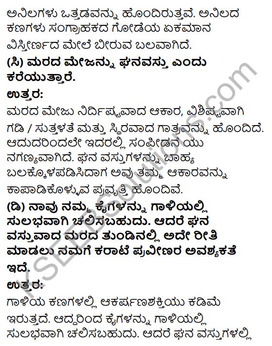 KSEEB Solutions for Class 9 Science Chapter 1 Namma Suttamuttalina Dravyagalu 5