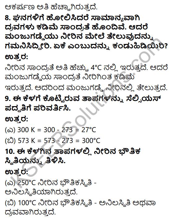 KSEEB Solutions for Class 9 Science Chapter 1 Namma Suttamuttalina Dravyagalu 6