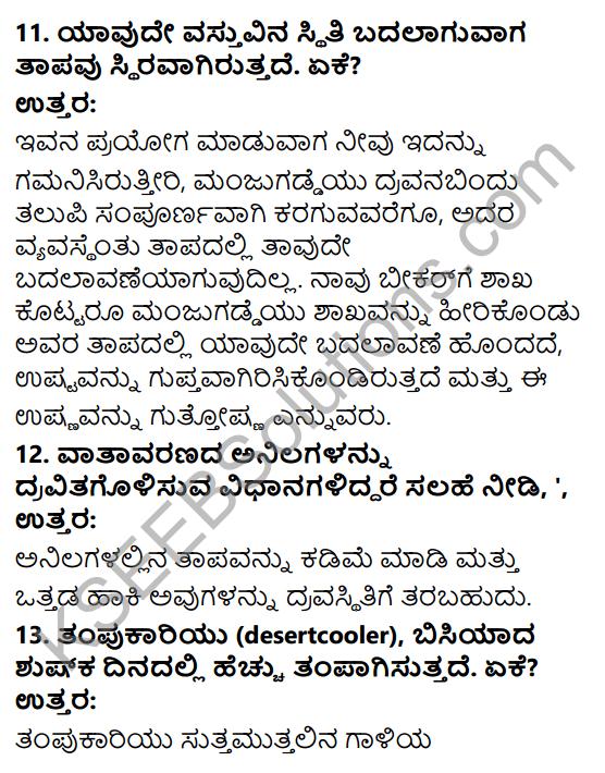 KSEEB Solutions for Class 9 Science Chapter 1 Namma Suttamuttalina Dravyagalu 7