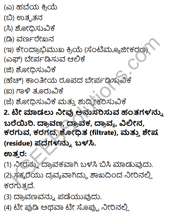 KSEEB Solutions for Class 9 Science Chapter 2 Namma Suttamuttalina Dravyavu Suddhave 7