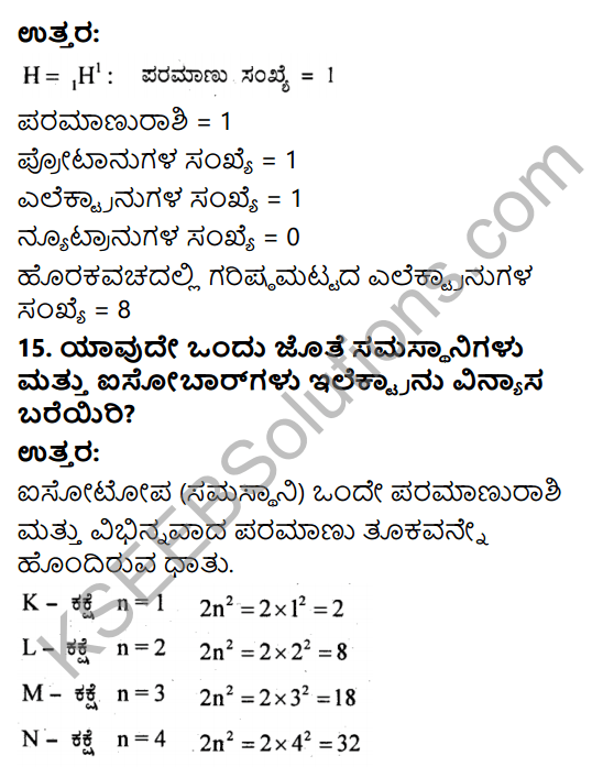 KSEEB Solutions for Class 9 Science Chapter 4 Paramanuvina Rachane 6