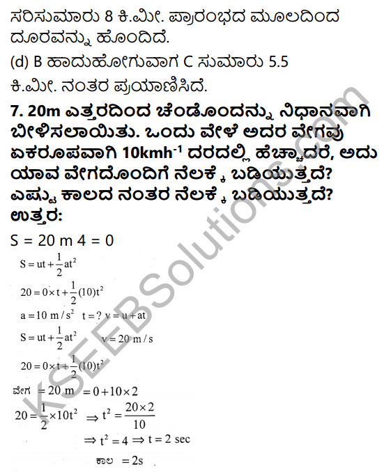 KSEEB Solutions for Class 9 Science Chapter 8 Chalane 19