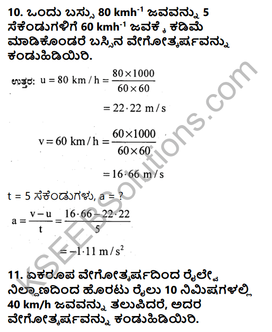 KSEEB Solutions for Class 9 Science Chapter 8 Chalane 6