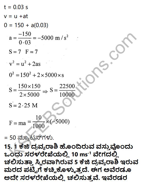 KSEEB Solutions for Class 9 Science Chapter 9 Bala Mattu Chalaneya Niyamagalu 14