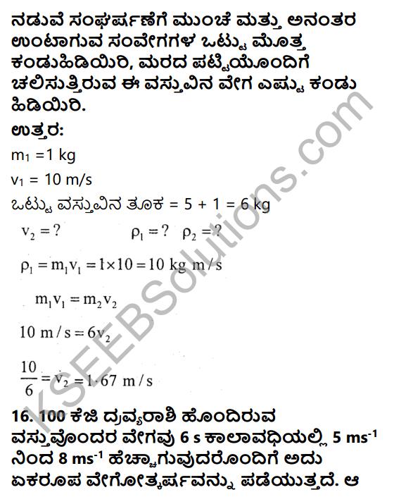 KSEEB Solutions for Class 9 Science Chapter 9 Bala Mattu Chalaneya Niyamagalu 15