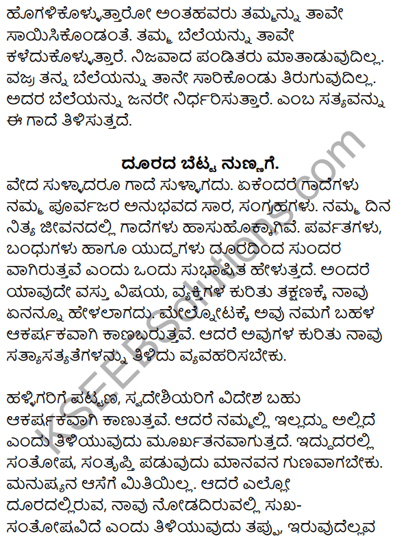 Nudi Kannada Text Book Class 10 Rachana Bhaga Gadegalu Artha Vistarane 9