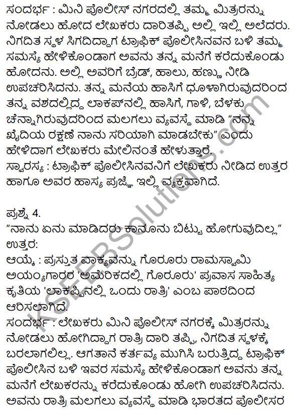 Nudi Kannada Text Book Class 10 Solutions Chapter 1 Lakappinalli Ondu Ratri 10