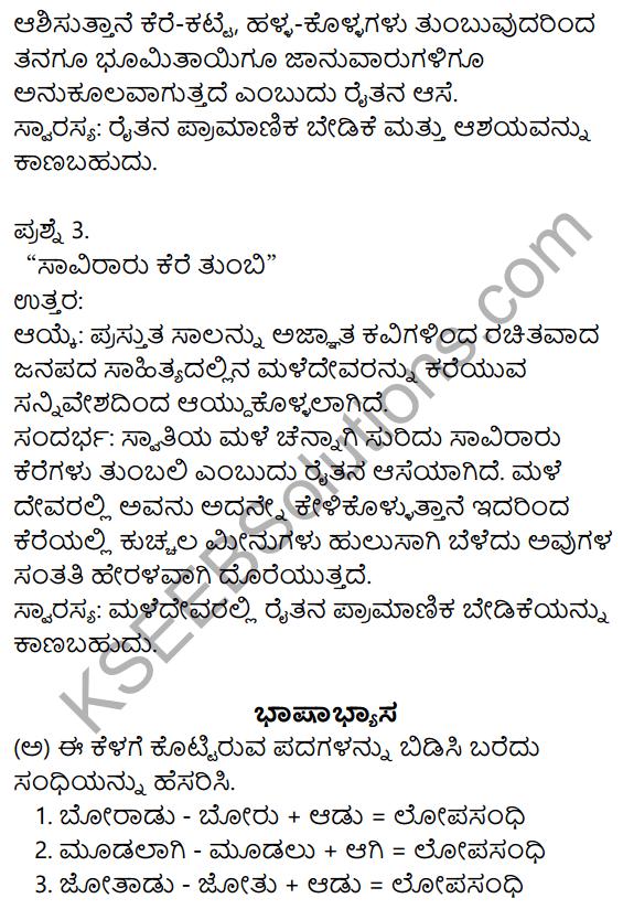 Nudi Kannada Text Book Class 10 Solutions Chapter 12 Janapada Geete 5