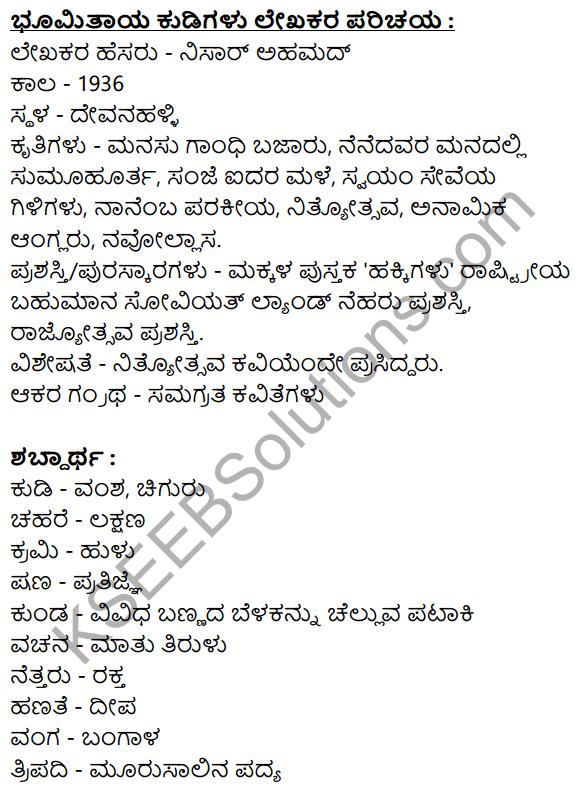 Nudi Kannada Text Book Class 10 Solutions Chapter 4 Bhumitaya Kudigalu 17