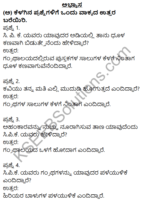 Nudi Kannada Text Book Class 10 Solutions Chapter 6 Grandhalayadalli 1
