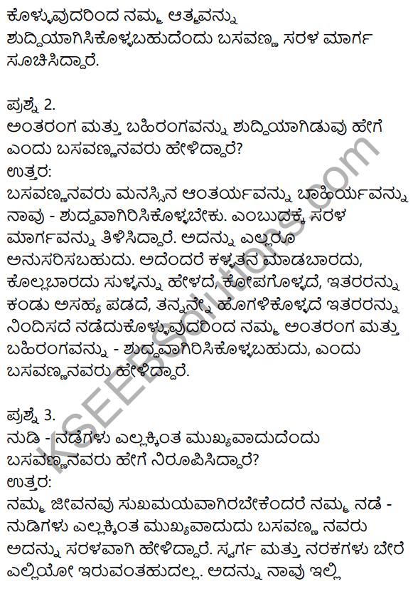 Nudi Kannada Text Book Class 10 Solutions Chapter 8 Basavannanavara Vachanagalu 3