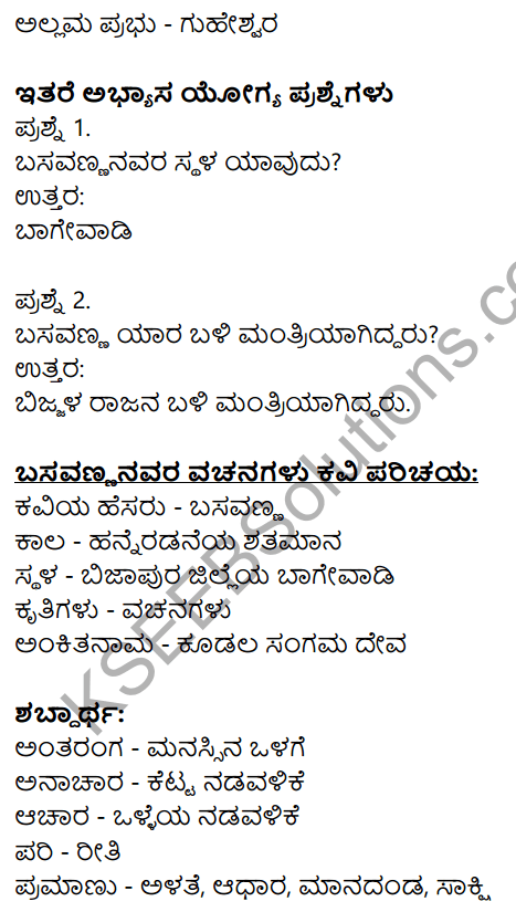 Nudi Kannada Text Book Class 10 Solutions Chapter 8 Basavannanavara Vachanagalu 9