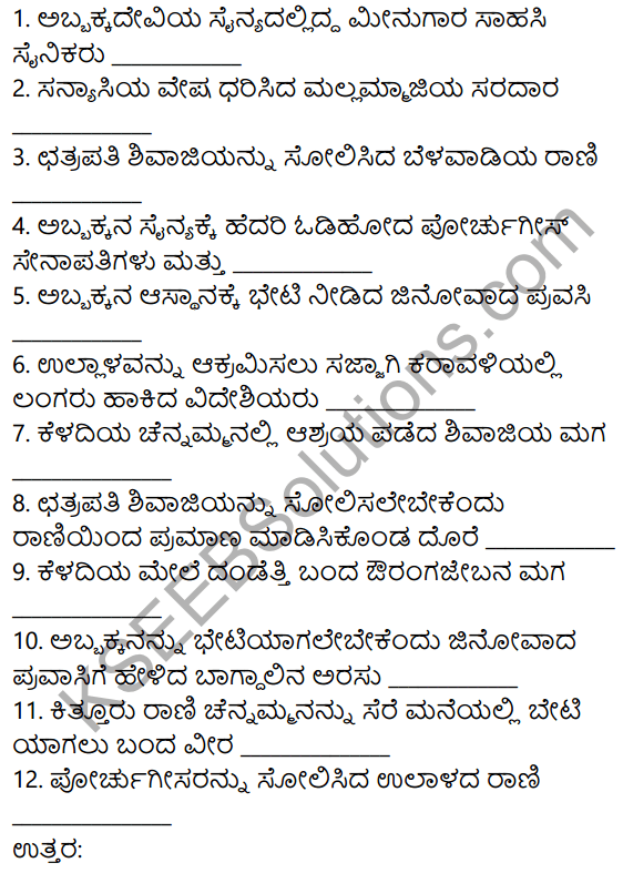 Nudi Kannada Text Book Class 10 Solutions Chapter 9 Karnatakada Veera Vanitheyaru 11