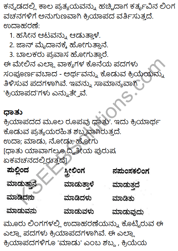 Nudi Kannada Text Book Class 10 Solutions Chapter 9 Karnatakada Veera Vanitheyaru 13
