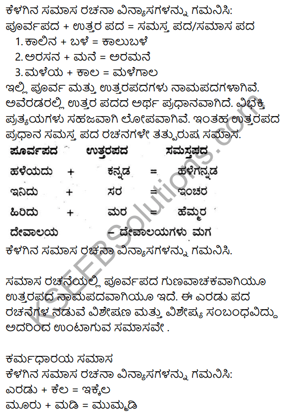 Nudi Kannada Text Book Class 10 Solutions Chapter 9 Karnatakada Veera Vanitheyaru 19