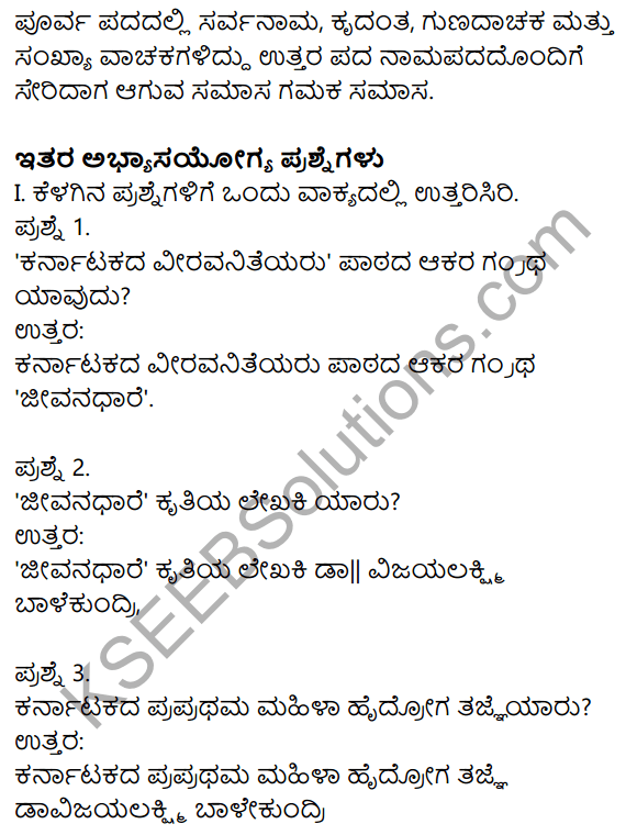Nudi Kannada Text Book Class 10 Solutions Chapter 9 Karnatakada Veera Vanitheyaru 22