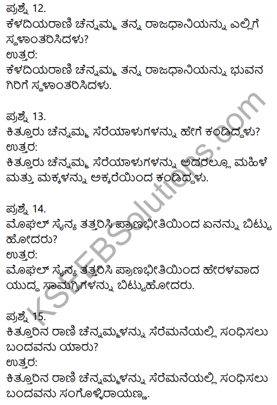 Nudi Kannada Text Book Class 10 Solutions Chapter 9 Karnatakada Veera Vanitheyaru 25