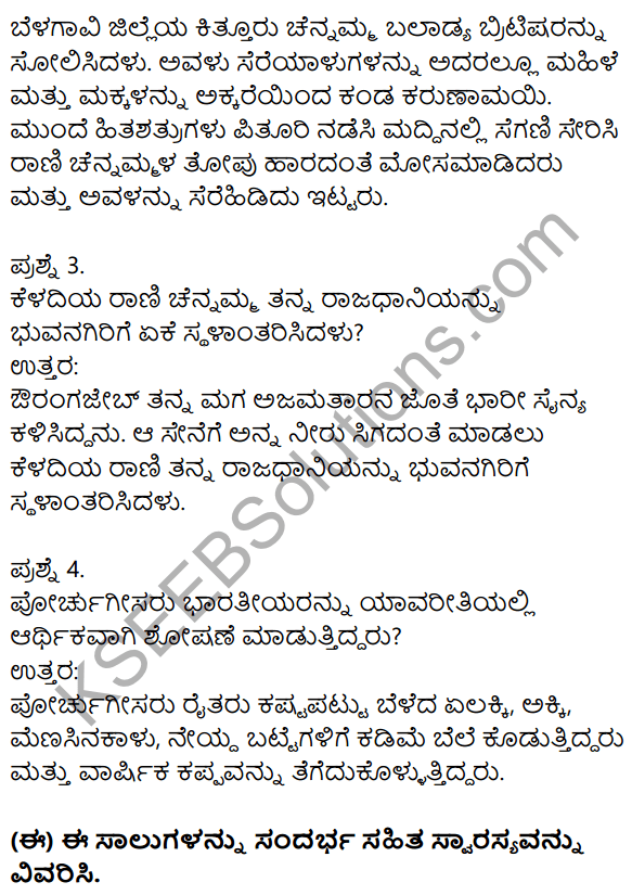 Nudi Kannada Text Book Class 10 Solutions Chapter 9 Karnatakada Veera Vanitheyaru 3