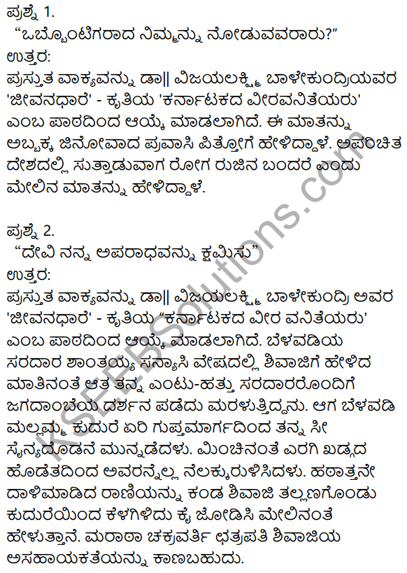 Nudi Kannada Text Book Class 10 Solutions Chapter 9 Karnatakada Veera Vanitheyaru 4