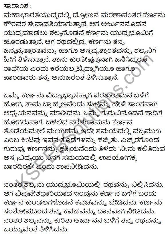 कर्णभारम् Summary in Kannada 1