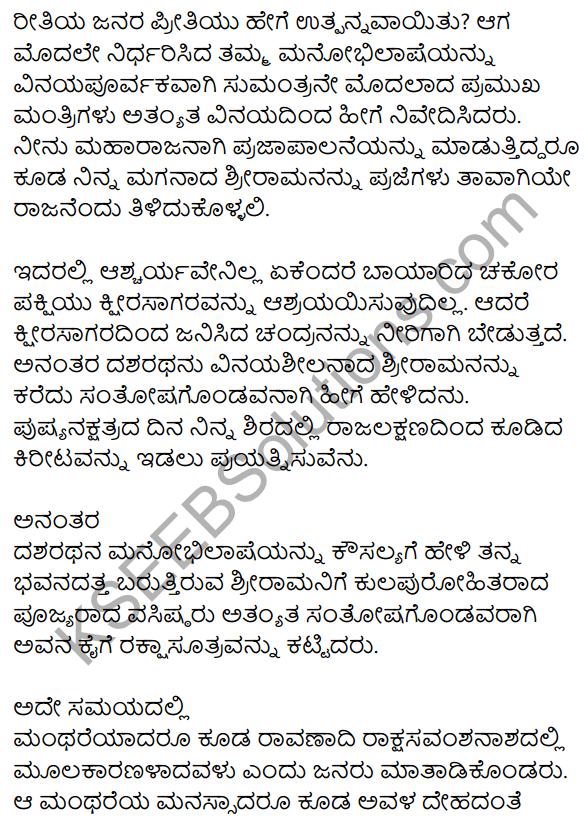 मन्थरा निर्ममन्य Summary in Kannada 2