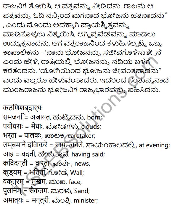 विवेकोदयः Summary in Kannada 2