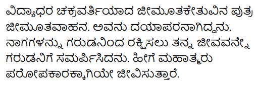KSEEB Class 10 Sanskrit अनुवादः II Q7