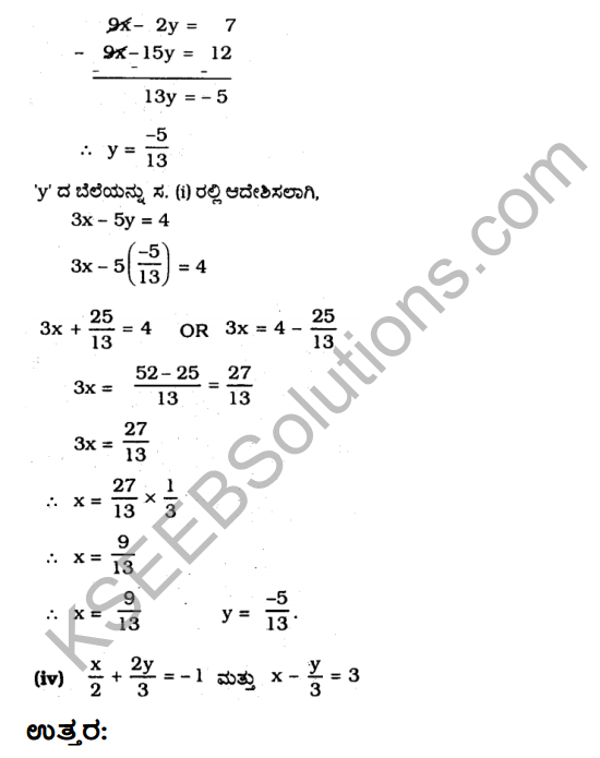 KSEEB Solutions for Class 10 Maths Chapter 3 Pair of Linear Equations in Two Variables Ex 3.4 in Kannada 4