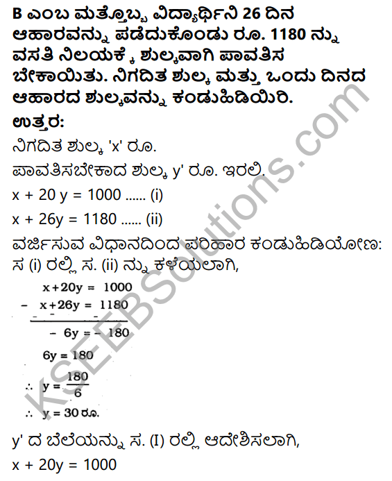 KSEEB Solutions for Class 10 Maths Chapter 3 Pair of Linear Equations in Two Variables Ex 3.5 in Kannada 13