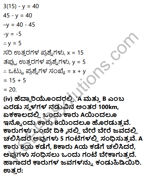 KSEEB Solutions for Class 10 Maths Chapter 3 Pair of Linear Equations in Two Variables Ex 3.5 in Kannada 17