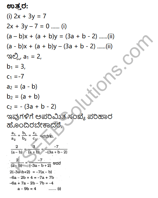 KSEEB Solutions for Class 10 Maths Chapter 3 Pair of Linear Equations in Two Variables Ex 3.5 in Kannada 7