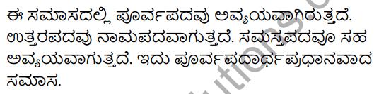 KSEEB Solutions for Class 10 Sanskrit नंदिनी Chapter 6 समास 3
