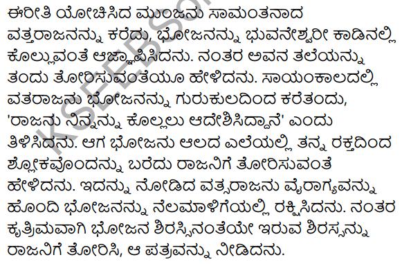 KSEEB Solutions for Class 10 Sanskrit नंदिनी Chapter 8 विवेकोदयः 2