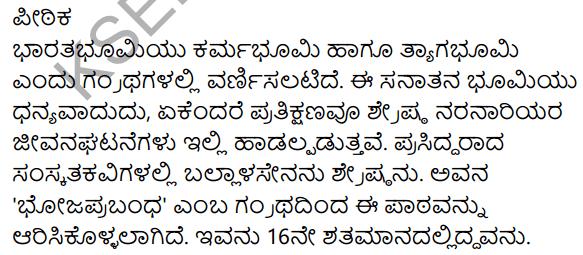 KSEEB Solutions for Class 10 Sanskrit नंदिनी Chapter 8 विवेकोदयः 6
