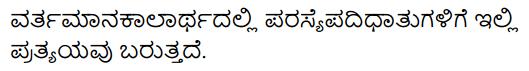 KSEEB Solutions for Class 10 Sanskrit नंदिनी Chapter 9 कृदन्तः 2