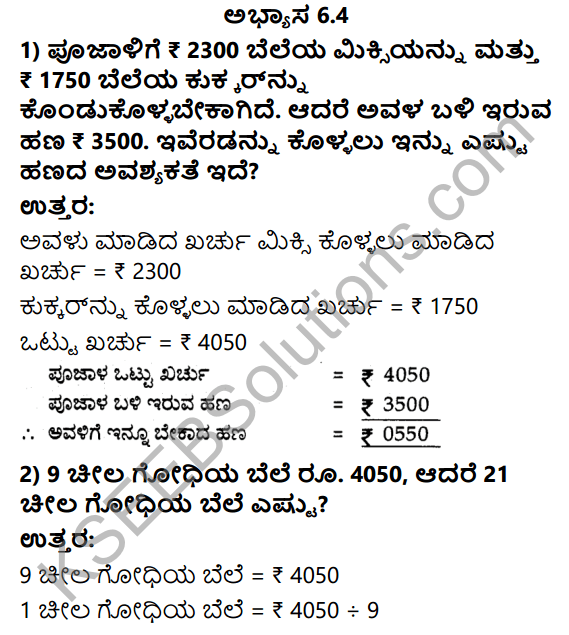 KSEEB Solutions for Class 4 Maths Chapter 6 Division in Kannada 19