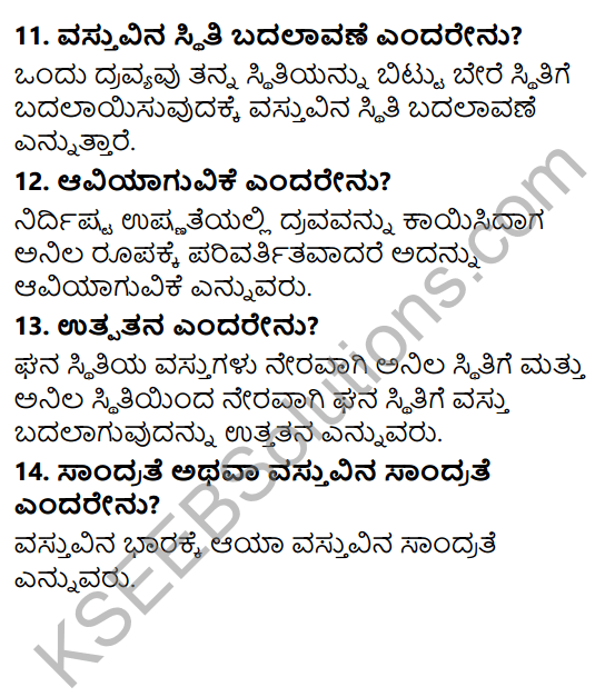 KSEEB Solutions for Class 5 EVS Chapter 11 Nature of Matter in Kannada 18