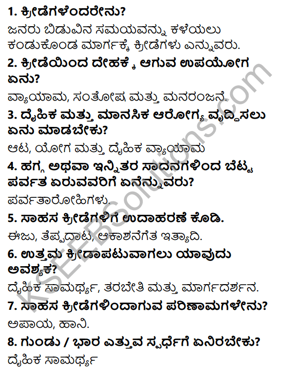 KSEEB Solutions for Class 5 EVS Chapter 4 Community Games in Kannada 7