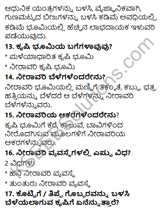 KSEEB Solutions for Class 5 EVS Chapter 8 Agriculture in Kannada 11