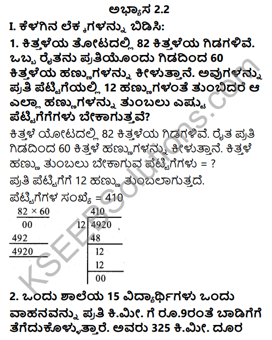 KSEEB Solutions for Class 5 Maths Chapter 2 Division in Kannada 15