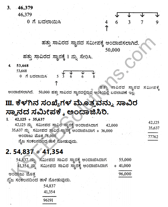 KSEEB Solutions for Class 5 Maths Chapter 3 Mental Arithmetic in Kannada 3