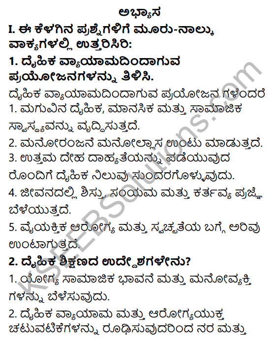 KSEEB Solutions for Class 7 Physical Education Chapter 1 Physical Education and objectives of Physical Education in Kannada 1