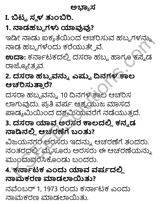 KSEEB Solutions for Class 7 Physical Education Chapter 13 Regional Festivals and National Festivals in Kannada 1