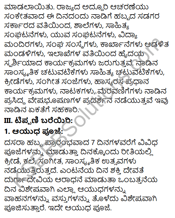 KSEEB Solutions for Class 7 Physical Education Chapter 13 Regional Festivals and National Festivals in Kannada 3