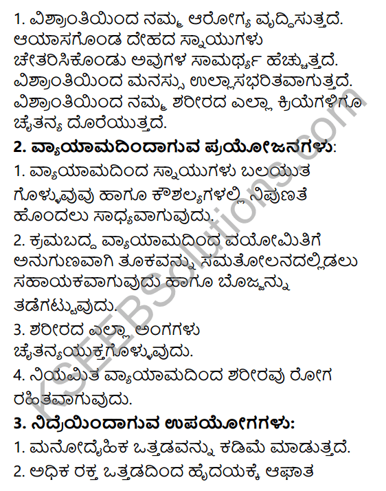 KSEEB Solutions for Class 7 Physical Education Chapter 8 Health Education in Kannada 2