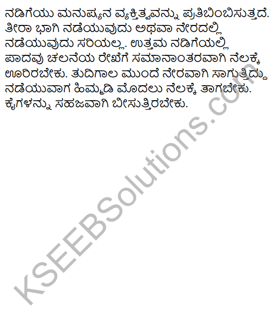 KSEEB Solutions for Class 7 Physical Education Chapter 9 Ideal Posture in Kannada 3