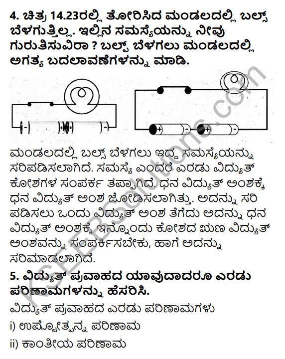 KSEEB Solutions for Class 7 Science Chapter 14 Vidyut Pravaha Mattu Adara Parinamagalu 3