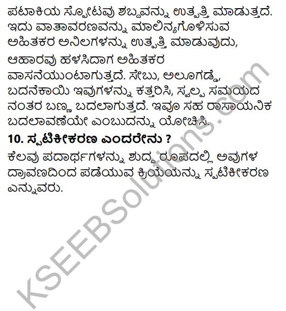 KSEEB Solutions for Class 7 Science Chapter 6 Bhauta Mattu Rasayanika Badalavanegalu 15
