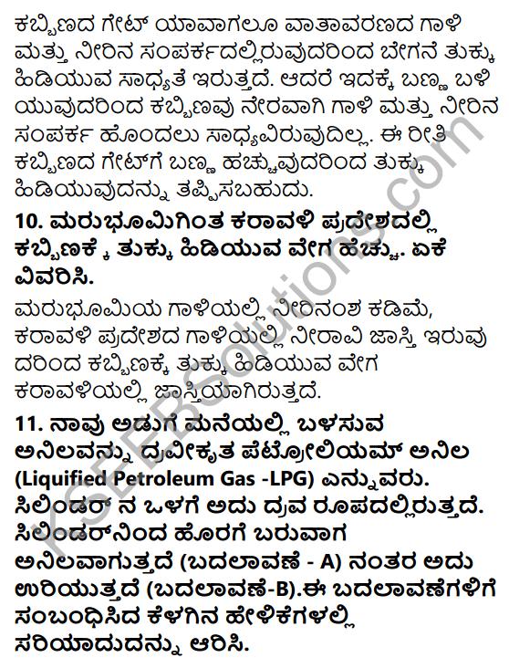 KSEEB Solutions for Class 7 Science Chapter 6 Bhauta Mattu Rasayanika Badalavanegalu 7
