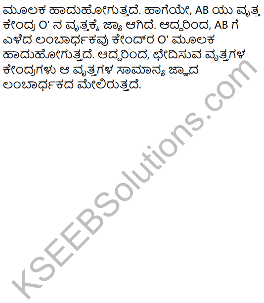 KSEEB Solutions for Class 9 Maths Chapter 12 Circles Ex 12.3 in Kannada 4